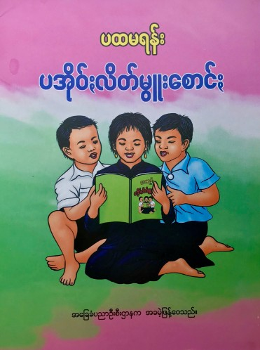 "Textbooks for the Teaching of ""Northern"" Pa-O (Shan State) and ""Southern"" Pa-O (primarily Mon State), produced by the local LCCs, with the support of the MoE and Mon State government, respectively."