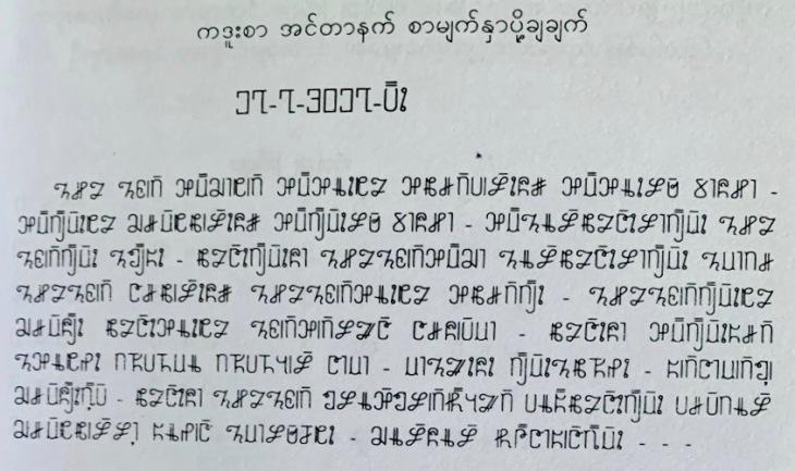 Kadu Script.jpg